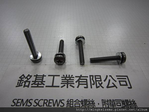 套華司螺絲SEMS SCREWS 岡山頭螺絲套附波型華司組合M4X25 FILLISTER SCREWS & WAVE WASHER (DIN6908) ASSEMBLED