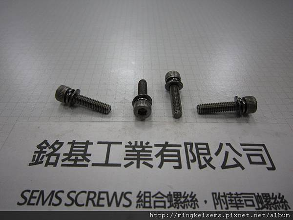 套華司螺絲 SEMS SCREWS 白鐵內六角螺絲套附彈簧+平墊圈組合M4X18 STAINLESS STEEL HEX SOCKET CAP SCREWS &SPRING+FLAT WASHERS ASSEMBLED