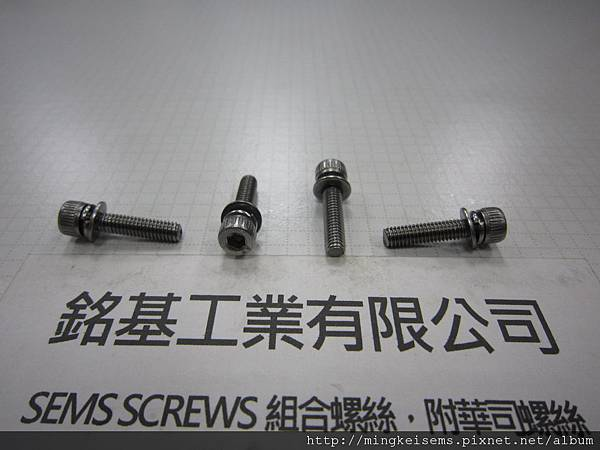 套華司螺絲SEMS SCREWS 白鐵內六角螺絲套附彈簧華司和平墊圈組合M4X18 STAINLESS STEEL HEX SOCKET CAP SCREWS & SPRING+FLAT WASHERS ASSEMBLED