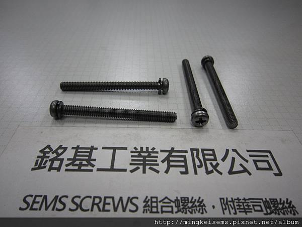 套華司螺絲SEMS SCREWS 圓頭十字螺絲套附彈簧華司(墊圈)組合M4X45 PAN HEAD SCREWS & SPRING WASHER ASSEMBLY