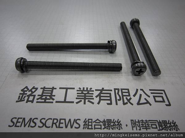附華司螺絲 SEMS SCREWS 圓頭十字螺絲套附彈簧華司(墊圈)組合M5X60 PAN HEAD SCREWS & SPRING WASHER ASSEMBLY