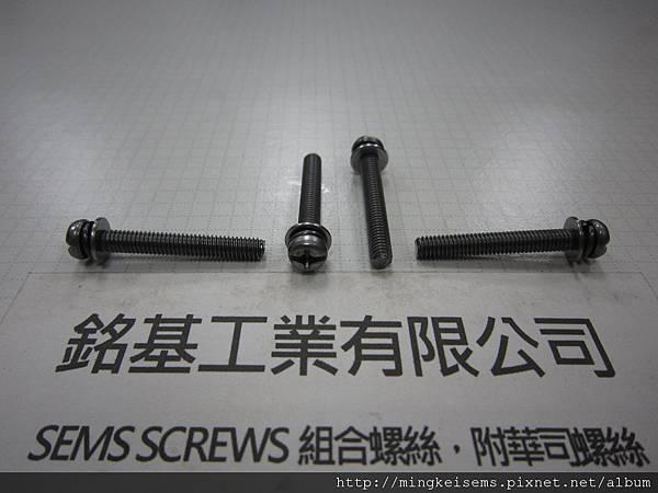附華司螺絲 SEMS SCREWS 圓頭十字割溝螺絲套附彈簧華司和平華司組合M4X30 PAN HEAD SCREWS & SPRING+FLAT WASHERS ASSEMBLY