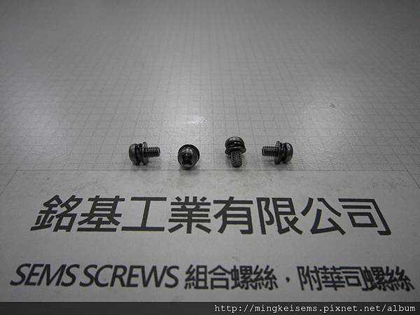 組合螺絲SEMS SCREWS 圓頭螺絲套附彈簧華司和平華司(墊圈)組合M3X6 PAN HEAD SCREWS & SPRING WASHER+FLAT WASHER ASSEMBLED