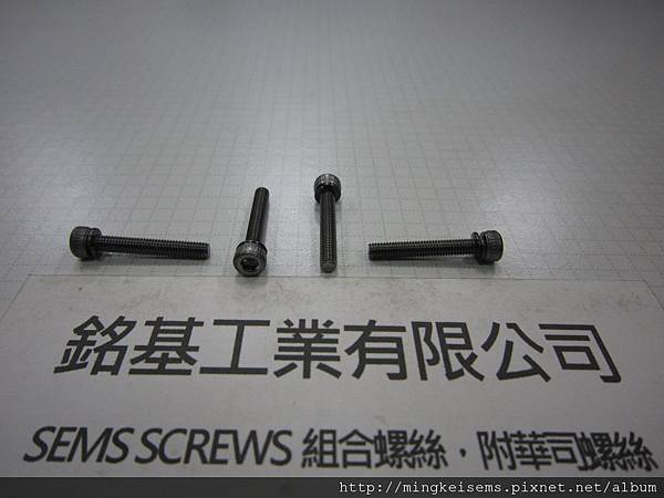 SEMS SCREWS 組合螺絲 合金內六角螺絲套附彈簧華司(墊圈)組合M3X20  ALLOY STEEL HEX SOCKET CAP SCREWS & SPRING WASHER ASSEMBLED