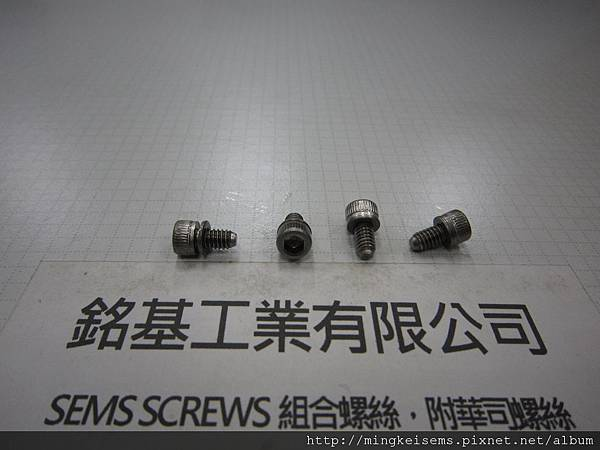 附華司螺絲 SEMS SCREWS 白鐵內六角螺絲套附平華司(墊圈)組合M4X6 STAINLESS STEEL HEX SOCKET CAP SCREWS & FLAT WASHER ASSEMBLED