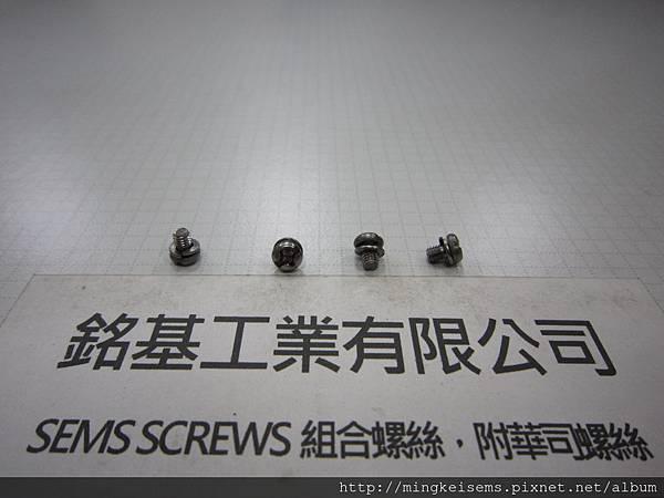 組合螺絲 SEMS 白鐵圓頭十字割溝螺絲套附彈簧華司組合M3X4 STAINLESS STEEL PAN HEAD SCREWS & SPRING WASHER ASSEMBLED