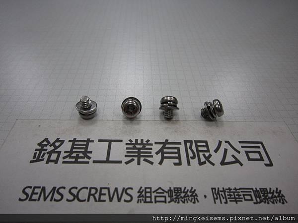 套華司螺絲 SEMS 白鐵圓頭十字螺絲套附彈簧華司和平華司組合M4X6 STAINLESS STEEL PAN HEAD SCREWS & SPRING+FLAT WASHERS ASSEMBLED