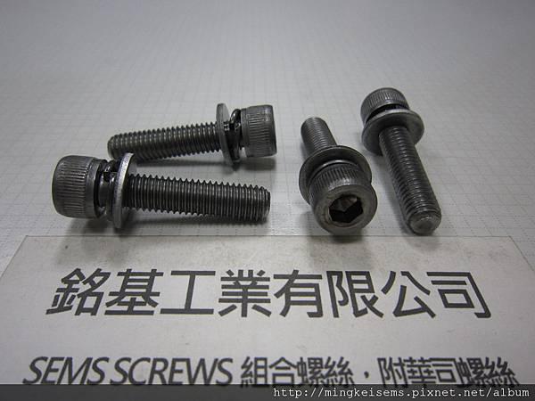附華司螺絲 SEMS SCREWS 有頭內六角螺絲套附雙片華司組合M8X35 HEX SOCKET CAP SCREWS & SPRING+FLAT WASHERS COMBINATIONS