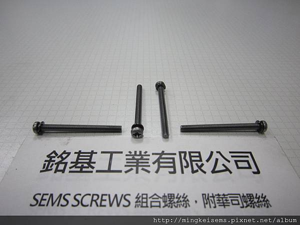 SEMS SCREWS 組合螺絲 圓頭螺絲套附彈簧華司(DIN 127)組合 M3X35 PAN HEAD SCREWS WITH SPRING WASHER ASSEMBLIES