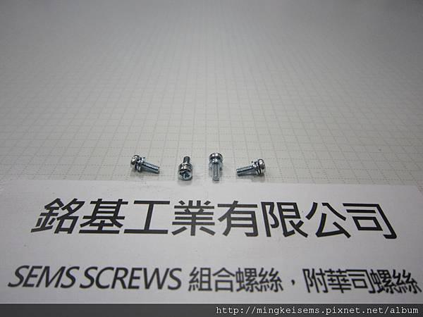 螺絲套華司 SEMS SCREWS 圓頭螺絲套附二片華司組合 M2X6 PAN HEAD SCREWS WITH SPRING WASHERS+FLAT WASHERS ASSEMBLIES