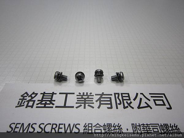 螺絲附華司 SEMS SCREWS 圓頭螺絲套附彈簧華司和平華司組合 M3X6 PAN HEAD SCREWS WITH SPRING WASHERS+FLAT WASHERS ASSEMBLIES