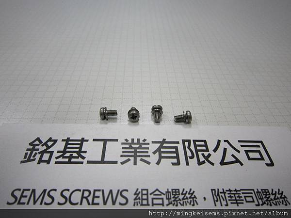 附華司螺絲 SEMS SCREWS 白鐵圓頭螺絲附彈簧華司(墊圈)組合M2.5X5 STAINLESS STEEL PAN HEAD SCREWS WITH SPRING WASHERS ASSEMBLIES