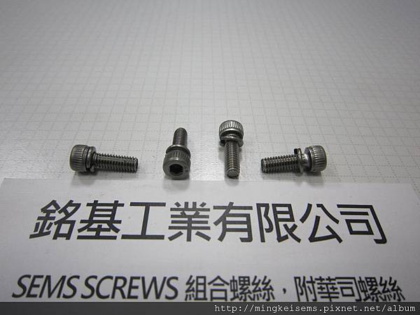 組合螺絲 SEMS 白鐵內六角孔螺絲套附彈簧華司(墊圈)組合M4X12 STAINLESS STEEL HEX SOCKET CAP SCREWS WITH SPRING WASHERS ASSEMBLIES