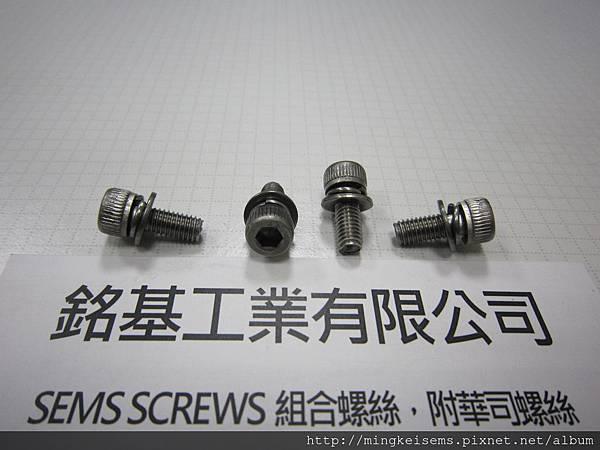螺絲附華司SEMS SCREWS 白鐵內六角螺絲附二片華司組合M5X12  STAINLESS STEEL HEX SOCKET CAP SCREWS WITH SPRING+FLAT WASHERS ASSEMBLIES