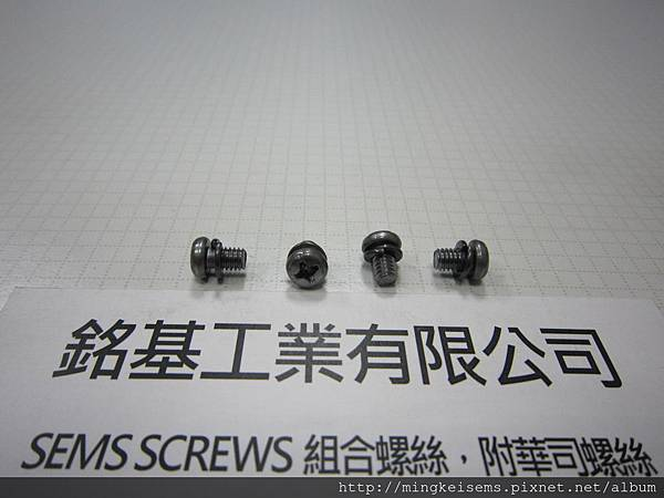 附華司螺絲SEMS SCREWS 圓頭十字螺絲附彈簧華司DIN 127(墊圈)組合 M4X6 PAN HEAD SCREWS WITH SPRING WASHERS ASSEMBLIES