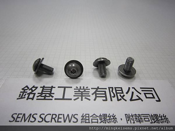 組合華司螺絲 SEMS SCREWS 半圓頭內六角螺絲套附平華司DIN 433 組合M5X10 BUTTON HEAD SOCKET CAP SCREWS WITH FLAT WASHERS ASSEMBLIES