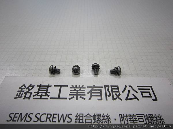 組合螺絲 SEMS SCREWS 圓頭螺絲套附彈簧華司組合M3X5 PAN HEAD SCREWS WITH SPRING WASHERS ASSEMBLIES