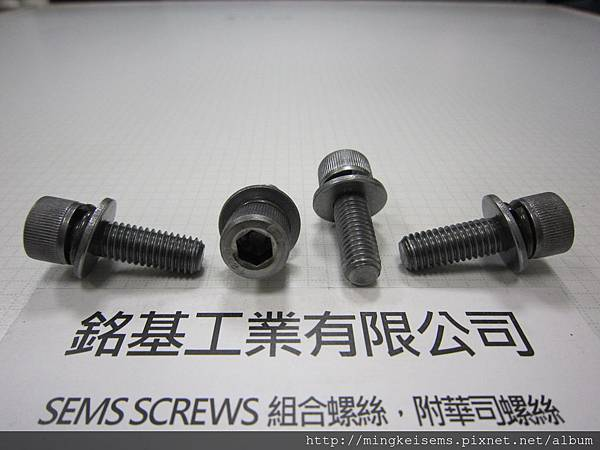 螺絲附華司 SEMS SCREWS 有頭內六角螺絲附彈簧華司和平華司組合M8X25 HEX SOCKET CAP SCREWS WITH SPRING WASHERS+FLAT WASHERS ASSEMBLIES