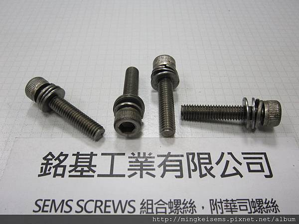 套華司螺絲 SEMS SCREWS 白鐵內六角左牙螺絲套三片華司組合 M6X30 STAINLESS STEEL HEX SOCKET CAP LEFT TEETH SCREWS WITH SPRING+TWO FLAT WASHERS ASSEMBLIES