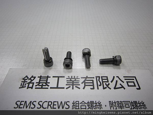 SEMS SCREWS 組合螺絲 有頭內六角螺絲套附彈簧華司組合 M4X12 HEX SOCKET CAP SCREWS WITH SPRING WASHERS ASSEMBLIES