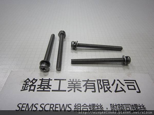 附華司螺絲SEMS SCREWS 圓頭螺絲附彈簧華司和平華司組合M4X45 PAN HEAD SEMS SCREWS WITH SPRING WASHERS+FLAT WASHERS ASSEMBLY