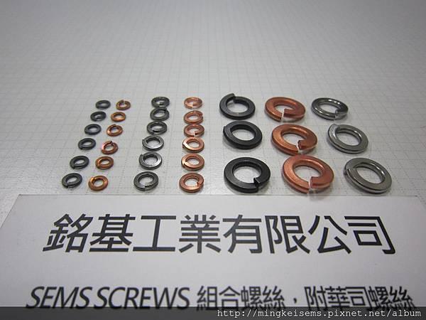 SEMS Washer DIN 127 螺絲套附華司用的彈簧華司 DIN 127 Spring Washer