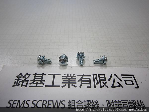 套華司螺絲 SEMS SCREWS 岡山頭螺絲套彈簧華司和平華司組合M3X8 FILLISTER SEMS SCREWS WITH SRPING+FLAT WASHERS ASSEMBLY