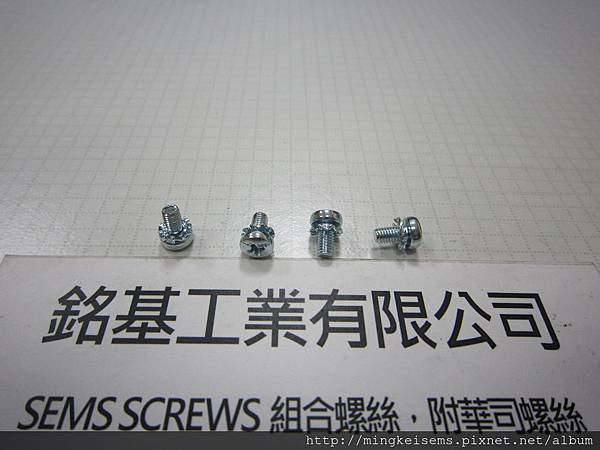 組合螺絲SEMS SCREWS 岡山頭螺絲套附重型外齒華司組合M3X6 FILLISTER SEMS SCREWS WITH TOOTHED LOCK WASHER ASSEMBLY 三價鋅
