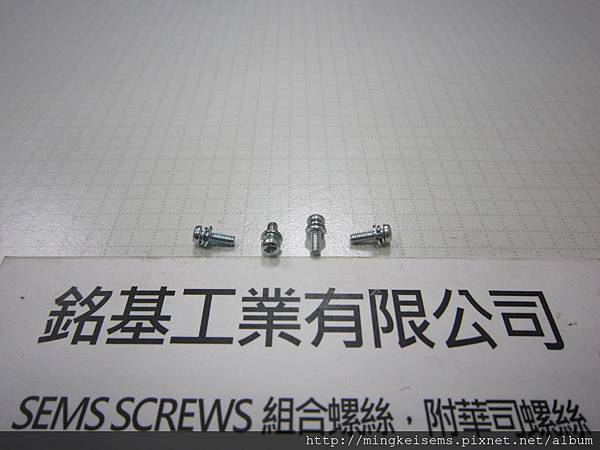 組合螺絲SEMS SCREWS 圓頭螺絲套附双片華司組合 M2X6 PAN HEAD SEMS SCREWS WITH SPRING+FLAT WASHERS ASSEMBLY
