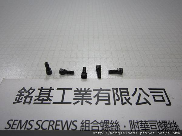 套華司螺絲SEMS SCREWS 有頭內六角螺絲套彈簧華司組合 M2#X1/4 HEX SOCKET CAP SEMS SCREWS WITH SPRING WASHERS ASSEMBLY