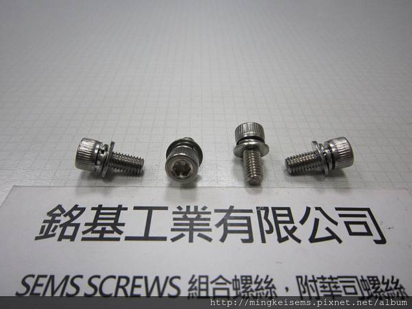 螺絲套華司 SEMS SCREWS 白鐵內六角螺絲套二片華司組合M5X12 STAINLESS STEEL HEX SOCKET CAP SCREWS WITH SPRING+FLAT WASHERS ASSEMBLY