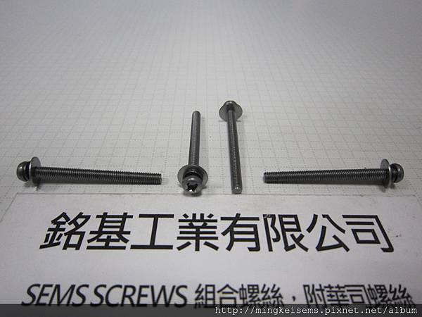 套華司螺絲 SEMS 圓頭螺絲套附彈簧華司和平華司組合M3X35 PAN HEAD SCREWS WITH SPRING+FLAT WASHERS ASSEMBLY