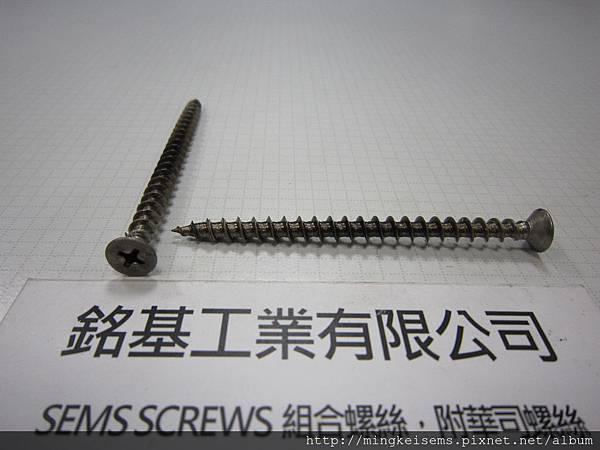 緊固件螺絲 FASTENER SCREWS 白鐵皿頭十字自攻牙尖尾螺絲 M6X76 STAINLESS STEEL PAN HEAD SELF TAPPING SCREWS
