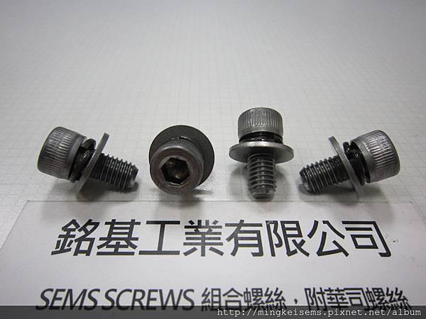 套華司螺絲 SEMS 有頭內六角螺絲套彈簧華司和平華司組合M8X16 HEX SOCKET CAP SEMS SCREWS WITH SPRING+FLAT WASHERS ASSEMBLY