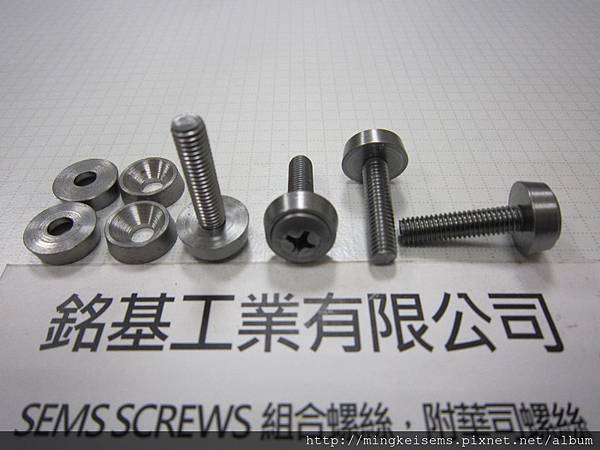 組合螺絲 SEMS SCREWS 半圓頭螺絲套附凹型華司組合 M5X25 OVAL HEAD SEMS SCREWS WITH CONCAVE WASHERS ASSEMBLIES