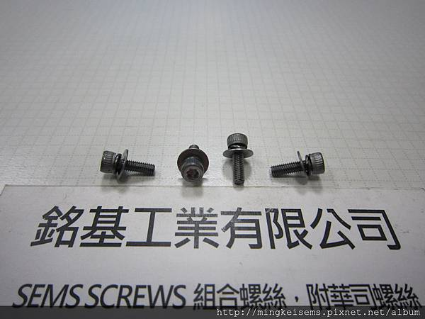組合螺絲 SEMS SCREWS 有頭內六角螺絲套附彈簧華司和平華司組合 M3X10 HEX SOCKET CAP SEMS SCREWS WITH SPRING WASHERS+FLAT WASHERS ASSEMBLIES