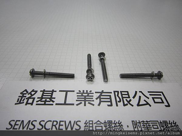 附華司螺絲 SME SCREWS 圓頭華司頭半牙螺絲附平華司組合 M4#X25 PAN WASHERS HEAD SEMS SCREWS WITH FLAT WASHERS ASSEMBLIES