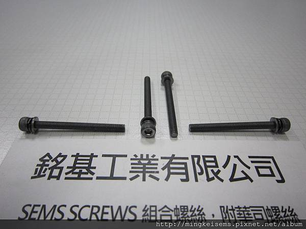 組合螺絲 SEMS SCREWS  有頭內六角螺絲套附彈簧華司和平華司組合 M3X35 HEX SOCKET CAP SEMS SCREWS WITH SPRING WASHERS+FLAT WASHERS ASSEMBLIES
