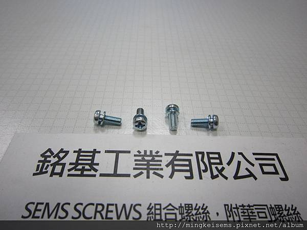 組合螺絲 SEMS SCREWS 圓頭螺絲套附彈簧華司組合 M3X8 PAN HEAD SEMS SCREWS WITH SPRING WASHERS (DIN 127) ASSEMBLIES