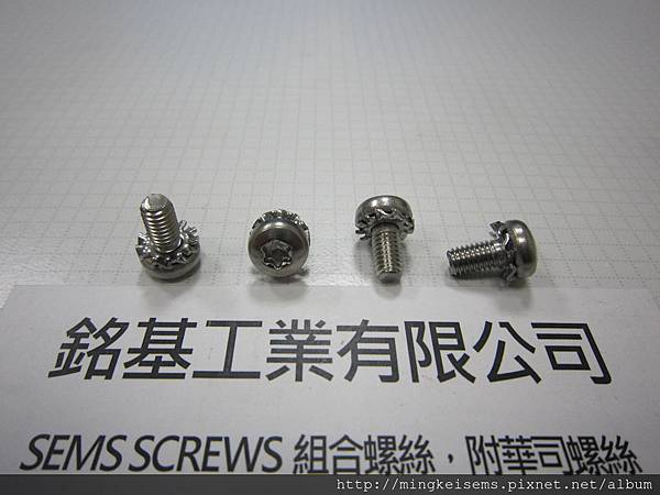 螺絲附華司 SEMS SCREWS 白鐵內梅花孔螺絲附重型外齒華司組合 M5X10 STAINLESS STEEL TORX HEAD SEMS SCREWS WITH HEAVY EXTERNAL TOOTHED LOCK WASHERS ASSEMBLIES