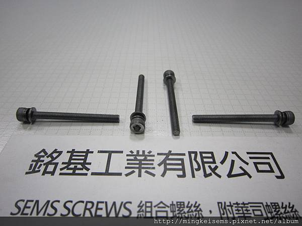 SEMS SCREWS 套華司螺絲 有頭內六角孔螺絲套彈簧華司和平華司組合 M3X35 HEX SOCKET CAP SEMS SCREWS WITH SPRING WASHERS AND FLAT WASHERS ASSEMBLED