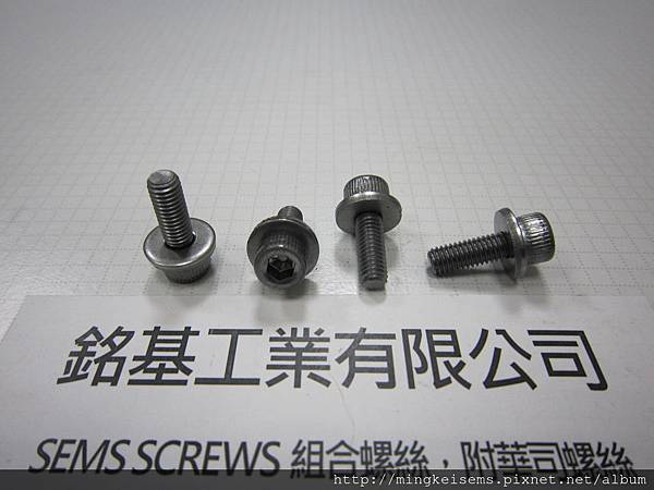 SEMS SCREWS 組合螺絲 有頭內六角孔中心柱螺絲套附平華司組合 M5X15  HEX SOCKET CAP CENTER COLUMN SEMS SCREWS WITH FLAT WASHERS ASSEMBLED