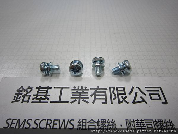 套華司螺絲 SEMS SCREWS 岡山頭螺絲套彈簧華司和平華司組合 M4X8 FILLISTER SEMS SCREWS(DIN 7985)WITH SPRING WASHERS + FLAT WASHERS ASSEMBLED