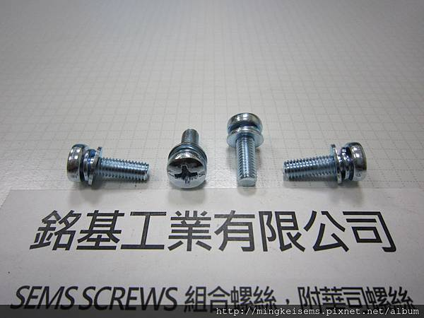 附華司螺絲 SEMS SCREWS 岡山頭螺絲附波型華司和平華司組合 M5X16 FILLISTER SEMS SCREWS(DIN 7985)WITH WAVE SPRING(DIN 6905)+FLAT WASHERS(DIN 6902)ASSEMBLED