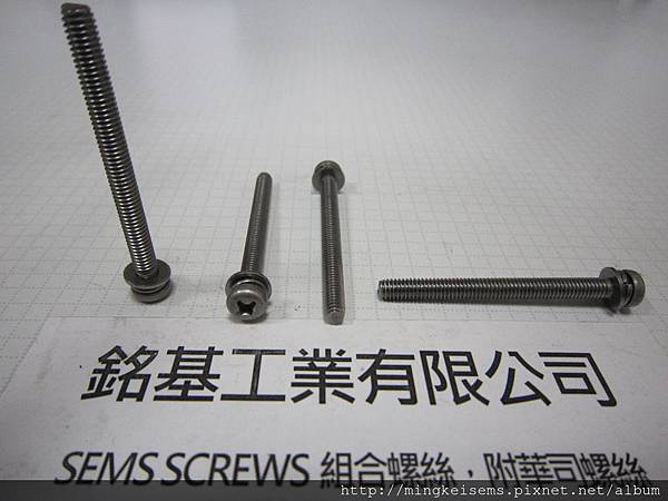 SEMS SCREWS 套華司螺絲 圓頭螺絲套彈簧華司和平華司組合 M4X45 STAINLESS STEEL SEMS SCREWS WITH SPRING WASHERS + FLAT WASHERS ASSEMBLED