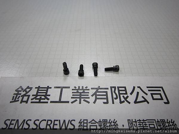 SEMS SCREWS 套華司螺絲  有頭內六角孔螺絲套彈簧華司組合 M2#X1/4 HEX SOCKET CAP SEMS SCREWS WITH SPRING WASHERS ASSEMBLED