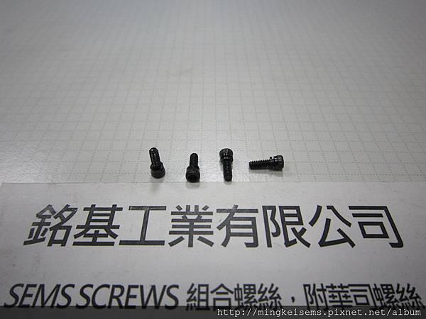 SEMS SCREWS 套華司螺絲  有頭內六角孔螺絲套彈簧華司組合 M2#X1/4 HEX SOCKET CAP SEMS SCREWS WITH SPRING WASHERS ASSEMBLED