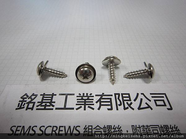 套華司螺絲 SEMS SCREWS 大扁頭自攻尖尾螺絲套平華司組合 M4X16 TRUSS SELF TAPPING SEMS SCREWS WITH FLAT WASHERS ASSEMBLED
