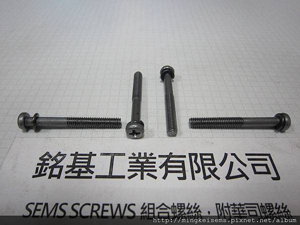 附華司螺絲 SEMS SCREWS 圓頭半牙螺絲附彈簧華司組合 M4X35 PAN HEAD SEMS SCREWS WITH SPRING WASHERS ASSEMBLED