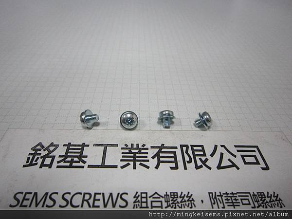 附華司螺絲  SEMS SCREWS 岡山頭螺絲附平華司組合 M3X4  FILLISTER SEMS SCREWS(DIN 7985) WITH FLAT WASHERS ASSEMBLED